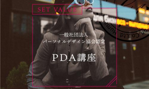 グレースアカデミー PDA講座 *基礎講座*