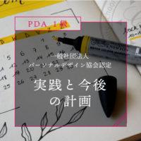 グレースアカデミー PDA1級講座 *基礎講座*