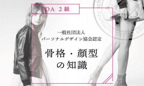 グレースアカデミー PDA2級講座 *基礎講座*