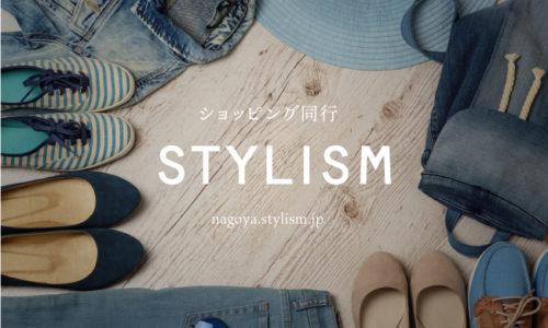 ショッピング同行サイト STYLISM(スタイリズム)