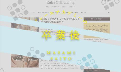 グレースアカデミーの卒業生の活動-Rules Of Branding