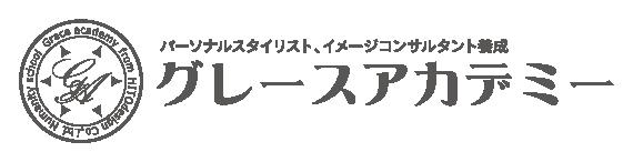 パーソナルスタイリストのためのビジネススクール 東京 名古屋